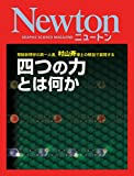 Newton 四つの力とは何か - 科学雑誌Newton