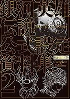 銀河英雄伝説 Die Neue These 公式設定資料集 Complete Edition DVD付き特装版 第02巻