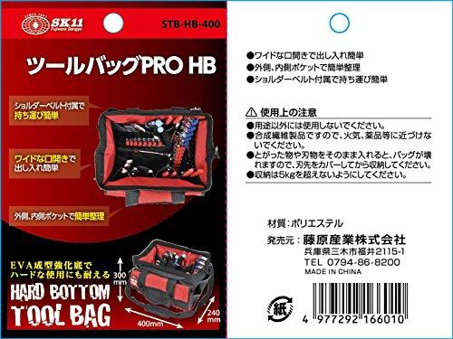 SK11ツールバッグPROハードボトム約幅400×高さ300×奥行き240mmSTB-HB-400