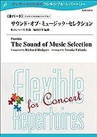 FLMS87019 コンサートのためのフレキシブルレパートリー<8パート> サウンドオブミュージックセレクション/福田洋介