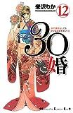 30婚 miso-com(12) (Kissコミックス)