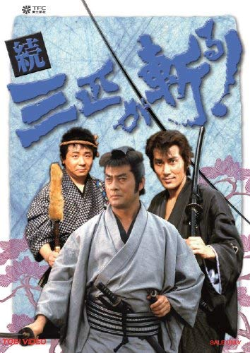続・三匹が斬る! DVD-BOX
