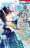 鬼の花嫁は喰べられたい 3 (花とゆめコミックス)