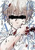 僕の名前は「少年A」(1) (ガンガンコミックスONLINE)