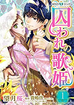 [望月桜, 貴嶋啓]の囚われの歌姫[ホワイトハートコミック](1)