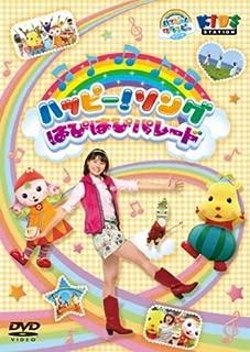 Family - Happy! Clappy Happy! Song Hapihapi Parade [Japan DVD] PCBE-12036