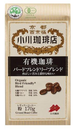 小川珈琲店 有機珈琲バードフレンドリーブレンド 粉 170g