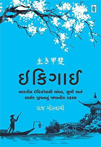 Ikigai : Original Gujarati Edition