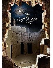 كتاب صخب الخسيف 3 للمؤلف اسامة المسلم