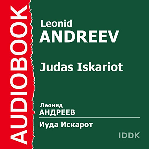 Judas Iscaroit [Russian Edition] audiobook cover art
