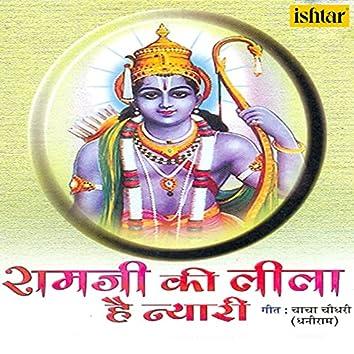 Ramji Ki Leela Hai Nyari