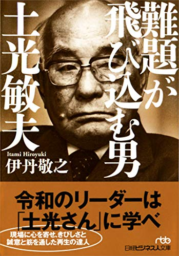 難題が飛び込む男 土光敏夫 (日経ビジネス人文庫)