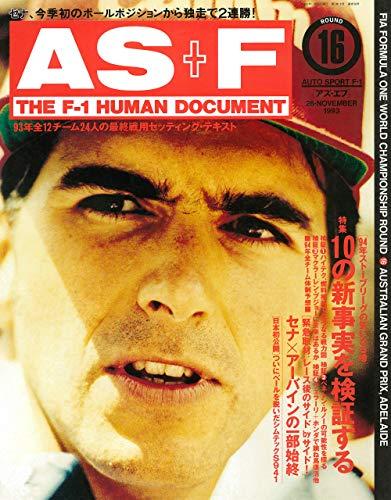 AS+F(アズエフ)1993 Rd16 オーストラリアGP号 [雑誌]