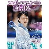 フィギュアスケート通信DX 全日本選手権2019 最速特集号 (メディアックスMOOK)