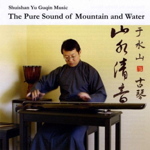 "Guqin Music ""The Pure Sound Of Mountain And Water\"""