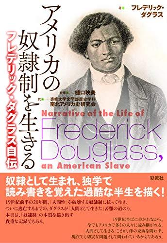 アメリカの奴隷制を生きる: フレデリック・ダグラス自伝