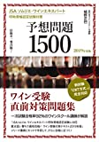 JSA ソムリエ・ワインエキスパート呼称資格認定試験対策 予想問題1500 2019年度版: 目指せ一発合格!