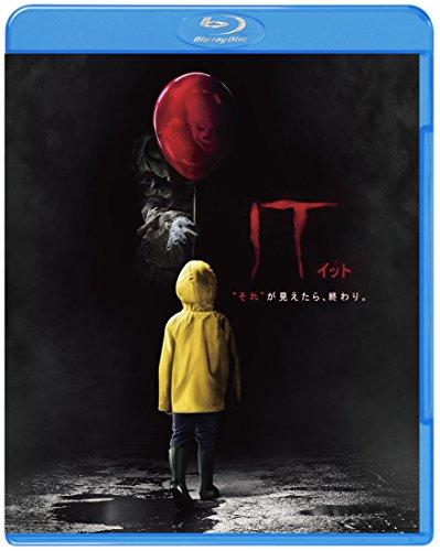 "IT/イット ""それ""が見えたら、終わり [Blu-ray]"