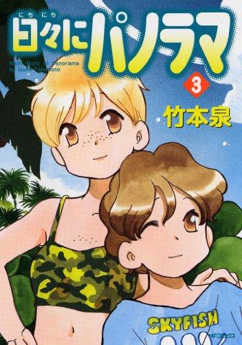 日々にパノラマ 3 (MFコミックス フラッパーシリーズ)