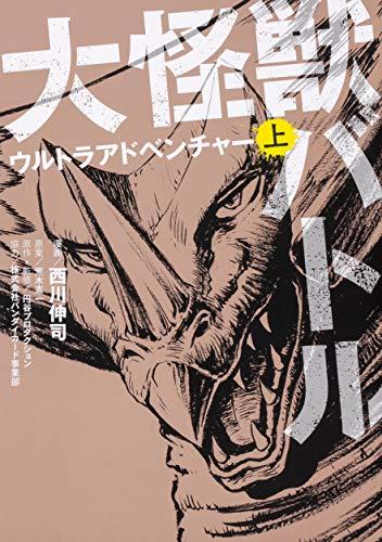 大怪獣バトル ウルトラアドベンチャー 上 (単行本コミックス)