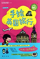 Hand Painting of the Travel to the Britain (Chinese Edition)