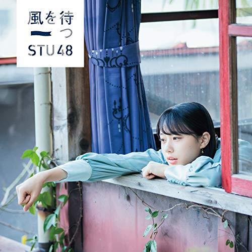 STU48【無謀な夢は覚めることがない】歌詞の意味を解釈!なぜ手を伸ばし続けるのか?新しい世界とはの画像