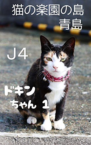 The paradaise of cats Aoshima Dokinchan 1: Photobook of Dokin-chan From 2015 Spring to 2016 Winter 2 years photo of...