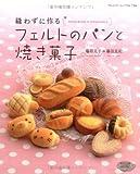 縫わずに作るフェルトのパンと焼き菓子 (ブティック・ムック―クラフト (no.766))