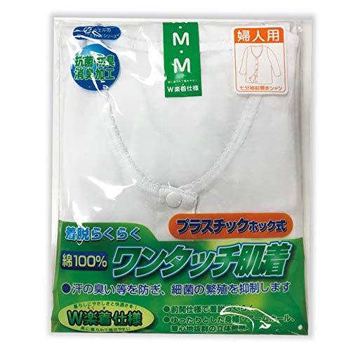 【婦人用】前開き シャツ ≪ 7分袖 プラスチックホック式 ≫ (1枚) 介護用に! レディース 女性用 婦人用 介護 肌着 (LL, 白)
