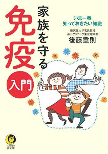 家族を守る免疫入門 (KAWADE夢文庫)