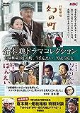 倉本聰ドラマコレクション 日曜劇場「幻の町」「ばんえい」「りんりんと」[DVD]
