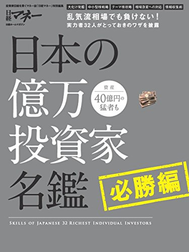 日本の億万投資家名鑑 必勝編 (日経ホームマガジン)の詳細を見る