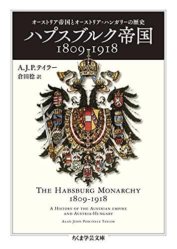 ハプスブルク帝国1809-1918 ――オーストリア帝国とオーストリア=ハンガリーの歴史 (ちくま学芸文庫)