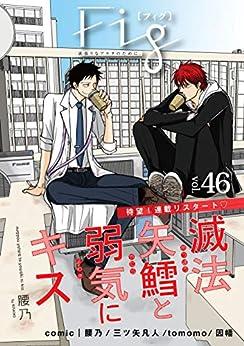 [腰乃, 三ツ矢凡人, 因幡, tomomo]のFig vol.46 (MARBLE COMICS)
