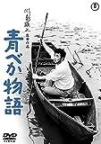 青べか物語<東宝DVD名作セレクション>[DVD]