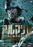 アルマジロ アフガン戦争最前線基地 [DVD] image