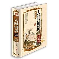 人間詞話 国学典蔵館 (人文思想・中国語)
