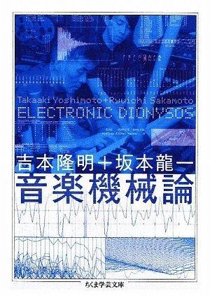 音楽機械論 (ちくま学芸文庫)