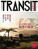 TRANSIT  特別編集号 美しき奄美・琉球/秘密の島旅へ ―世界自然遺産に向けて― (講談社 Mook(J))