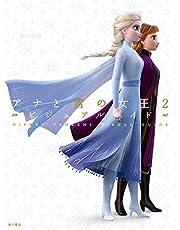 ディズニー アナと雪の女王2 ビジュアルガイド