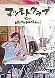 ヒゲメガネ thank you ![DVD]