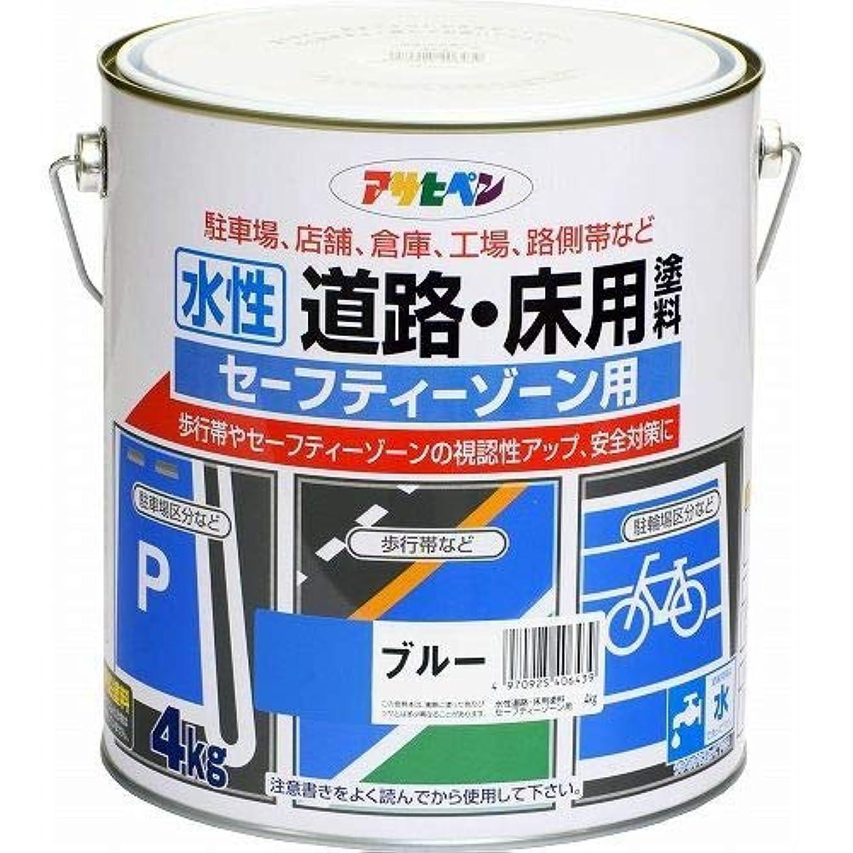 記念品ブラスト余韻水性道路床用 セーフティーゾーン用塗料 ブルー 4kg