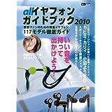 CDジャーナル・ムック 「オール イヤフォンガイドブック2010ー音楽ファンのための特選イヤフォン117モデル徹底ガイド