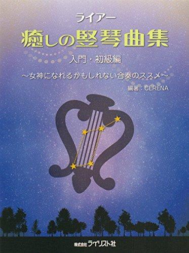 ライアー 癒しの竪琴曲集 入門・初級編 ~女神になれるかもしれない合奏のススメ~