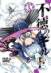 不徳のギルド 6巻 (デジタル版ガンガンコミックス)