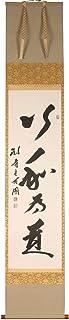 掛軸 軸 一行物 書「以和為貴」 大野可圓作 共箱 茶掛 茶道具 禅語 聖徳宗法隆寺住職 僧侶 美品