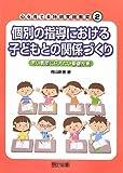 個別の指導における子どもとの関係づくり 若い教師に伝えたい基礎技術 (心を育てる特別支援教育)