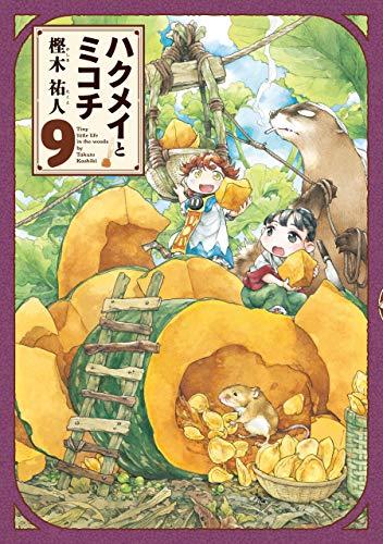 ハクメイとミコチ 9巻 (HARTA COMIX) Kindle版