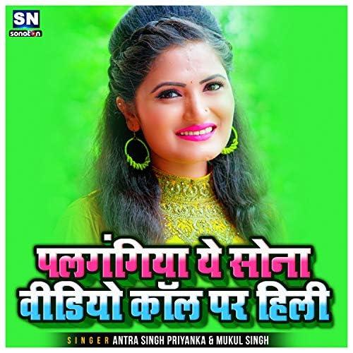 Antra Singh Priyanka & Mukul Singh