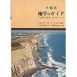 千葉県地学のガイド―千葉県の地質とそのおいたち (地学のガイドシリーズ)